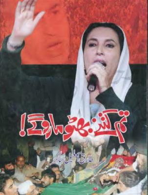 Tum Kitny Bhutto Maro Gaye