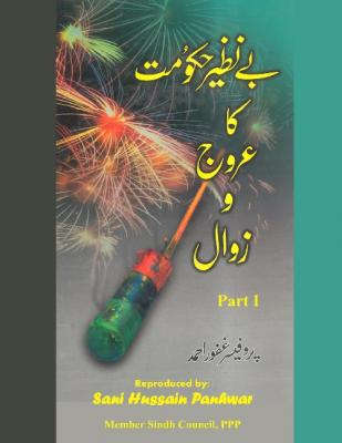 Benazir Hukoomat ka Urooj Aur Zawal Part-I