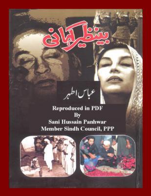 Benazir Kahani
