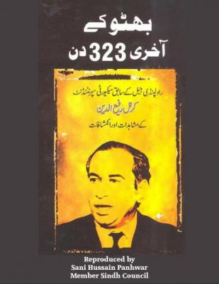Bhutto ke aakhri 323 din