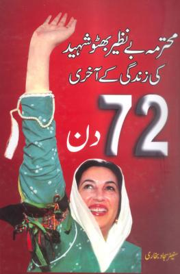Benazir Bhutto Ke Aakhri 72 Din