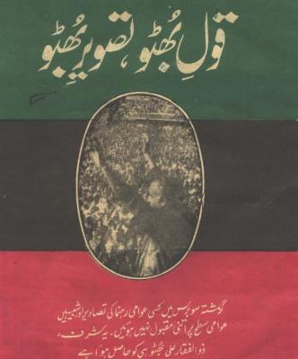 Qaul-e-bhutto, Tasveer-e-bhutto